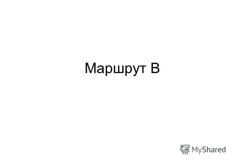 Маршрут B