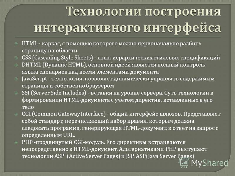 HTML - каркас, с помощью которого можно первоначально разбить страницу на области CSS (Cascading Style Sheets) - язык иерархических стилевых спецификаций DHTML (Dynamic HTML), основной идеей является полный контроль языка сценариев над всеми элемента