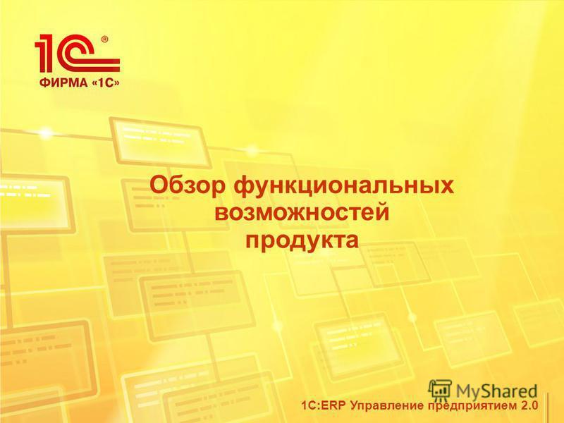 1С:ERP Управление предприятием 2.0 Обзор функциональных возможностей продукта