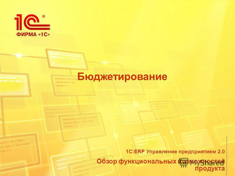 Бюджетирование Обзор функциональных возможностей продукта 1С:ERP Управление предприятием 2.0