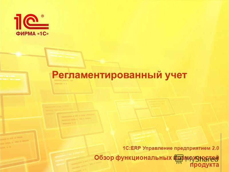 Регламентированный учет Обзор функциональных возможностей продукта 1С:ERP Управление предприятием 2.0