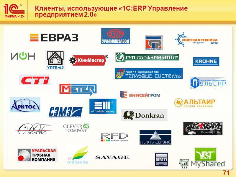 71 Клиенты, использующие «1С:ERP Управление предприятием 2.0»