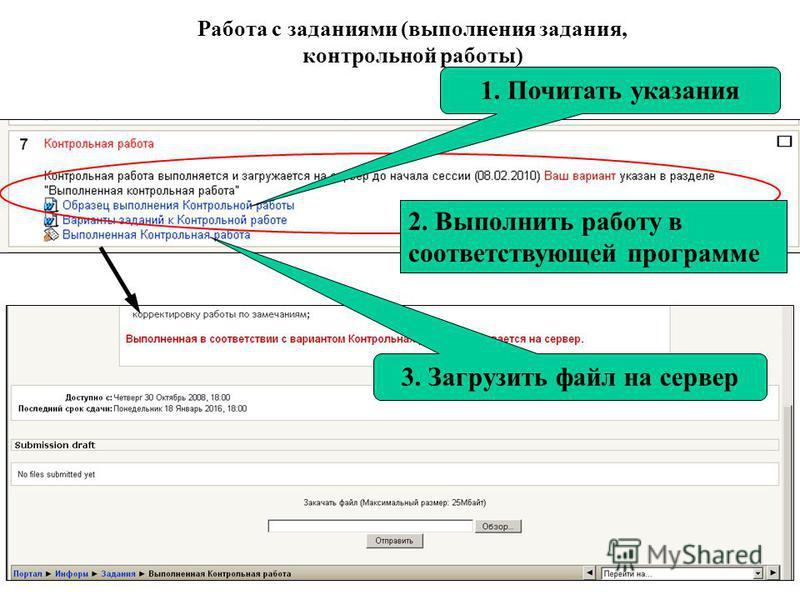 16 1. Почитать указания 2. Выполнить работу в соответствующей программе 3. Загрузить файл на сервер Работа с заданиями (выполнения задания, контрольной работы)