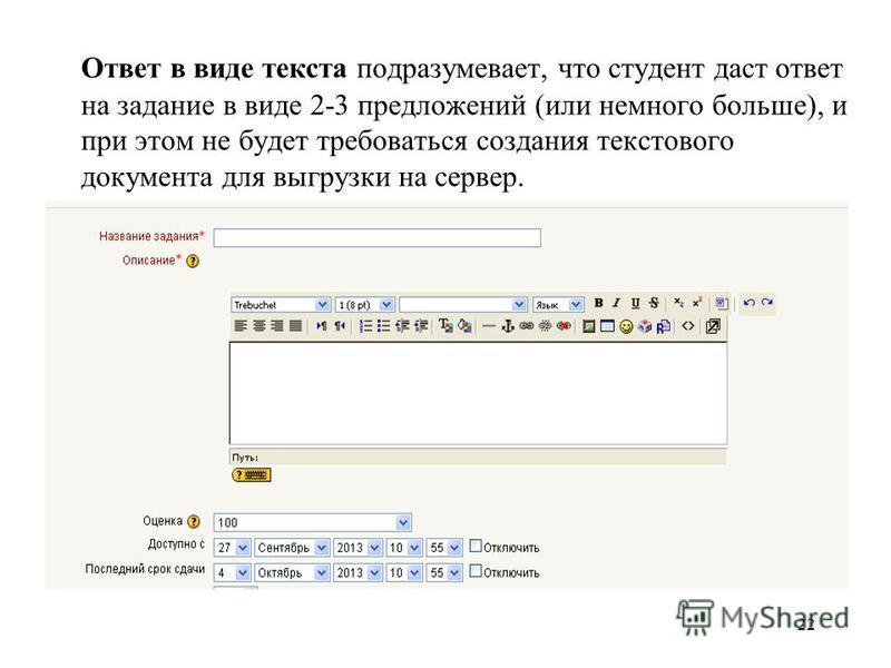 22 Ответ в виде текста подразумевает, что студент даст ответ на задание в виде 2-3 предложений (или немного больше), и при этом не будет требоваться создания текстового документа для выгрузки на сервер.