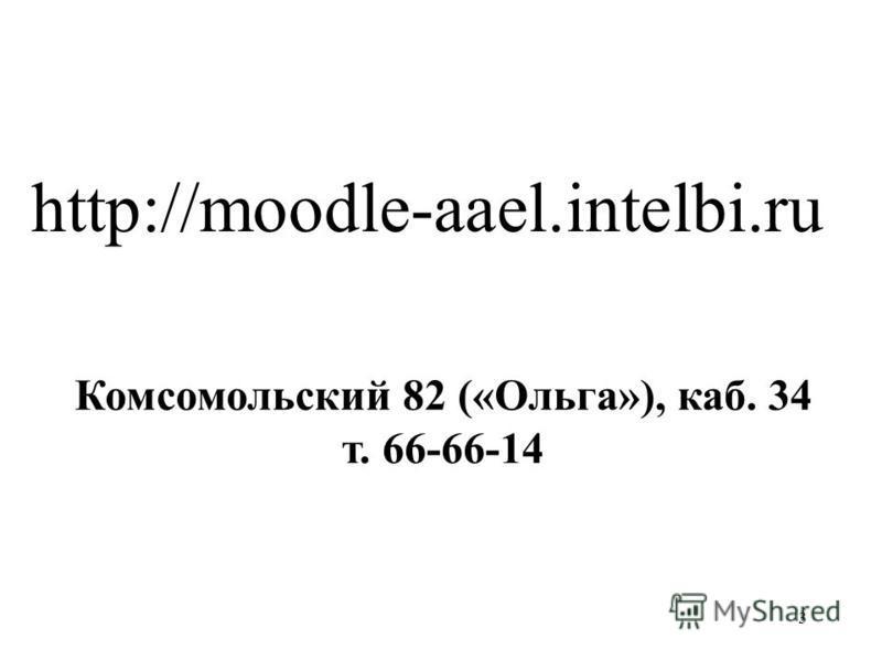 3 http://moodle-aael.intelbi.ru Комсомольский 82 («Ольга»), каб. 34 т. 66-66-14
