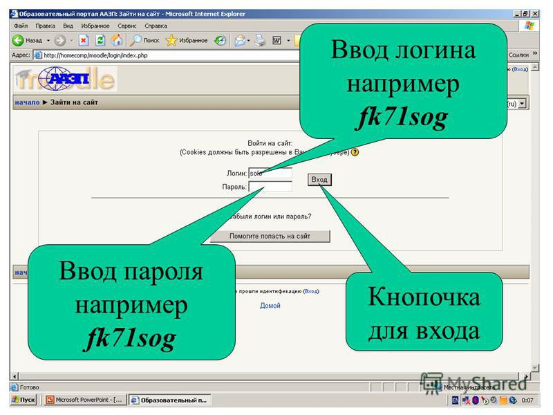 6 Ввод логина например fk71sog Ввод пароля например fk71sog Кнопочка для входа