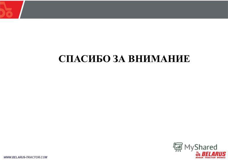WWW.BELARUS-TRACTOR.COM СПАСИБО ЗА ВНИМАНИЕ