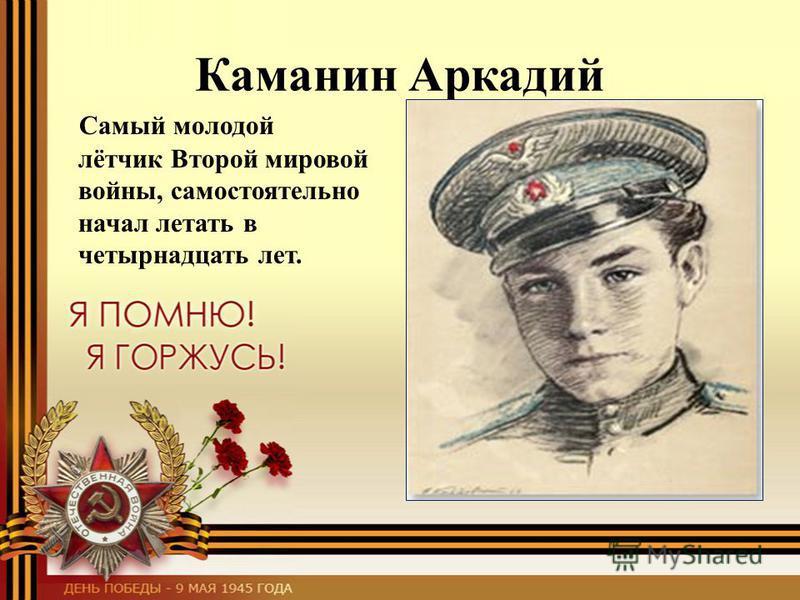 Каманин Аркадий Самый молодой лётчик Второй мировой войны, самостоятельно начал летать в четырнадцать лет.