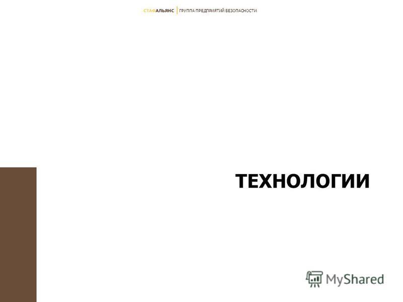 СТАФАЛЬЯНС ГРУППА ПРЕДПРИЯТИЙ БЕЗОПАСНОСТИ ТЕХНОЛОГИИ