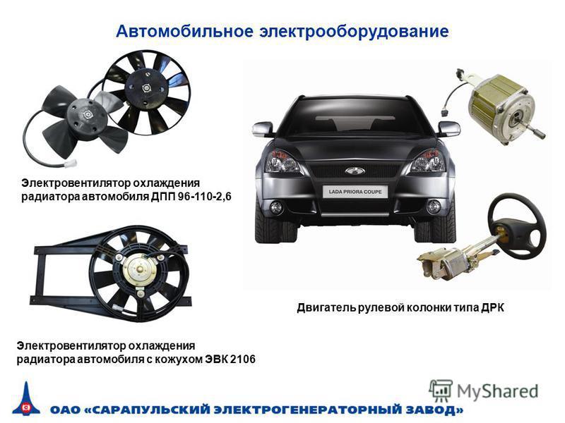 Автомобильное электрооборудование Электровентилятор охлаждения радиатора автомобиля ДПП 96-110-2,6 Электровентилятор охлаждения радиатора автомобиля с кожухом ЭВК 2106 Двигатель рулевой колонки типа ДРК