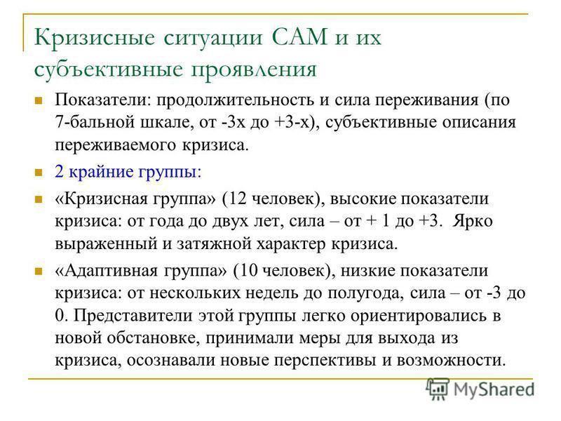 Кризисные ситуации САМ и их субъективные проявления Показатели: продолжительность и сила переживания (по 7-бальной шкале, от -3 х до +3-х), субъективные описания переживаемого кризиса. 2 крайние группы: «Кризисная группа» (12 человек), высокие показа