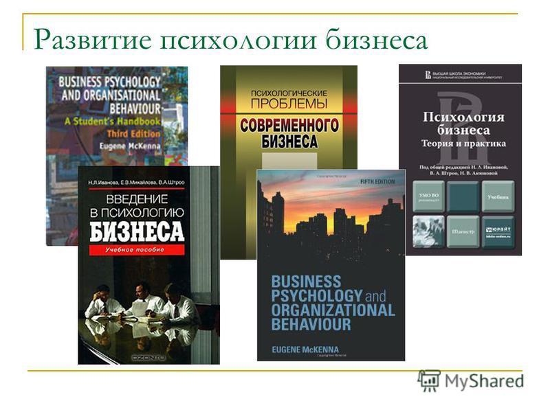 Развитие психологии бизнеса