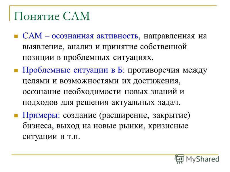 Понятие САМ САМ – осознанная активность, направленная на выявление, анализ и принятие собственной позиции в проблемных ситуациях. Проблемные ситуации в Б: противоречия между целями и возможностями их достижения, осознание необходимости новых знаний и