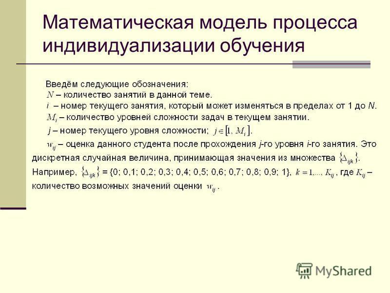 Математическая модель процесса индивидуализации обучения