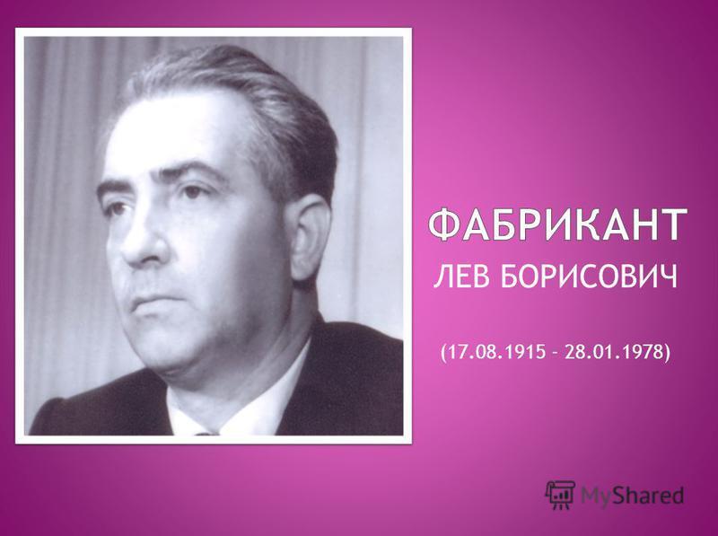 ЛЕВ БОРИСОВИЧ (17.08.1915 - 28.01.1978)