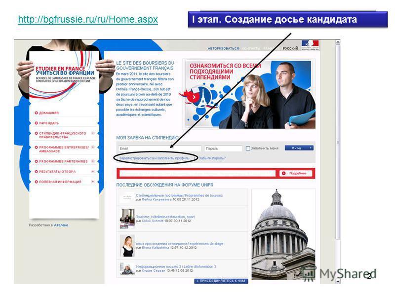 http://bgfrussie.ru/ru/Home.aspx I этап. Создание досье кандидата 2