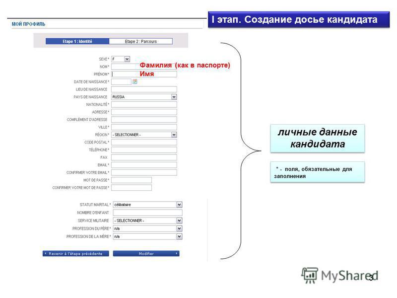 личные данные кандидата * - поля, обязательные для заполнения Фамилия (как в паспорте) Имя 3