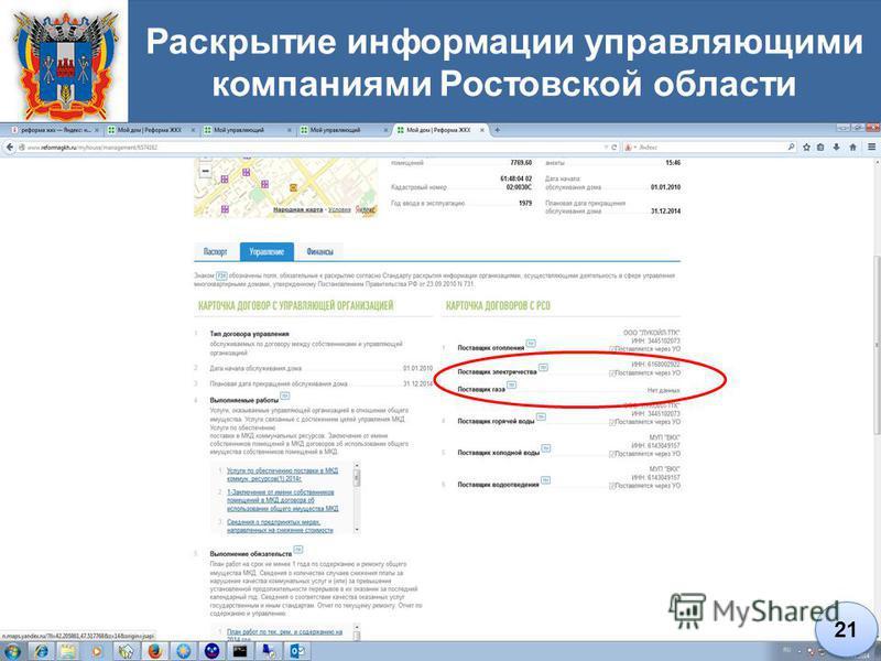 Раскрытие информации управляющими компаниями Ростовской области 21