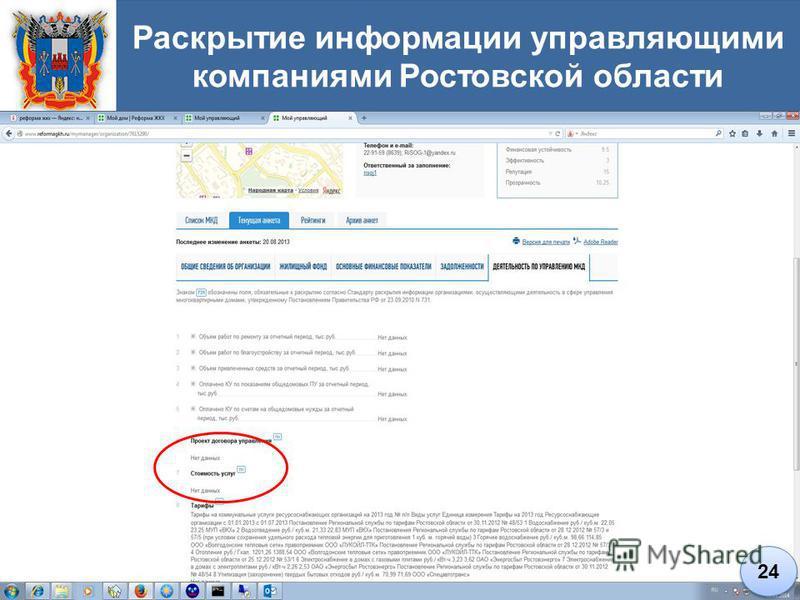 Раскрытие информации управляющими компаниями Ростовской области 24