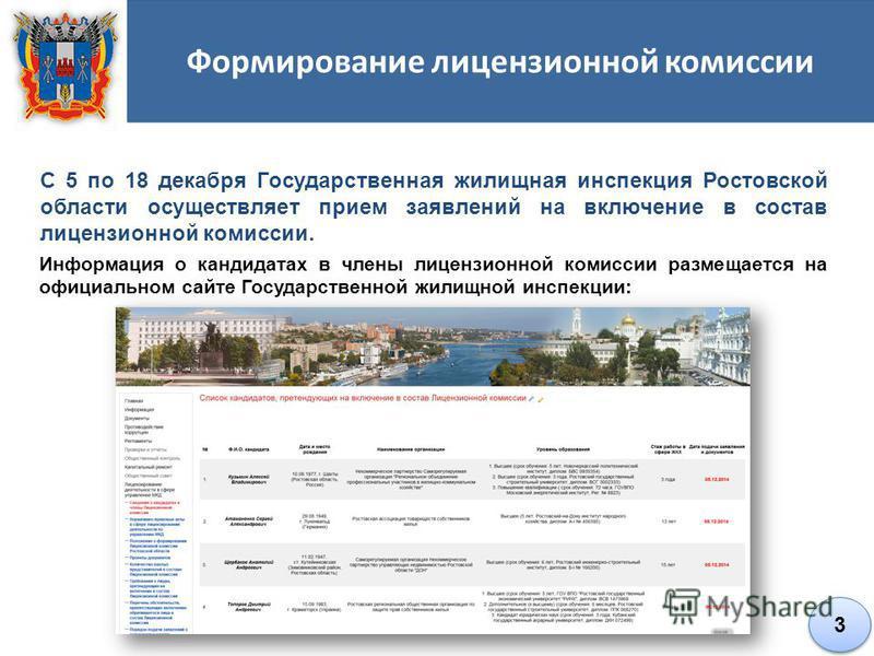 Формирование лицензионной комиссии С 5 по 18 декабря Государственная жилищная инспекция Ростовской области осуществляет прием заявлений на включение в состав лицензионной комиссии. Информация о кандидатах в члены лицензионной комиссии размещается на
