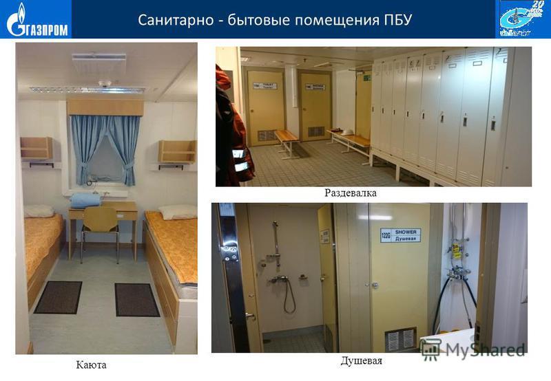 Санитарно - бытовые помещения ПБУ Каюта Раздевалка Душевая
