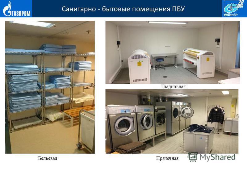 Санитарно - бытовые помещения ПБУ Бельевая Гладильная Прачечная