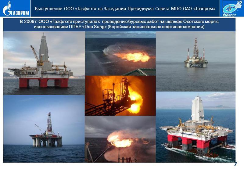 7 Выступление ООО «Газфлот» на Заседании Президиума Совета МПО ОАО «Газпром» В 2009 г. ООО «Газфлот» приступило к проведению буровых работ на шельфе Охотского моря с использованием ППБУ «Doo Sung» (Корейская национальная нефтяная компания)
