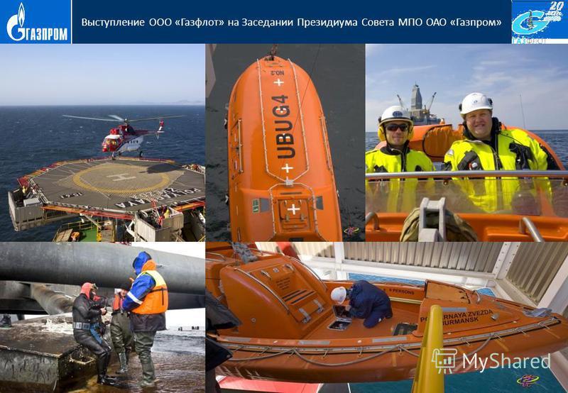 9 Выступление ООО «Газфлот» на Заседании Президиума Совета МПО ОАО «Газпром»