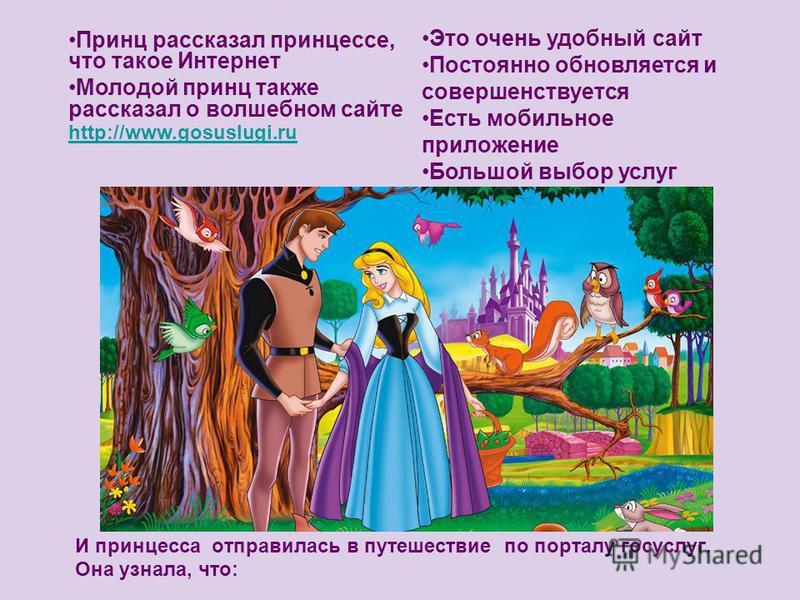Это очень удобный сайт Постоянно обновляется и совершенствуется Есть мобильное приложение Большой выбор услуг Принц рассказал принцессе, что такое Интернет Молодой принц также рассказал о волшебном сайте http://www.gosuslugi.ru И принцесса отправилас