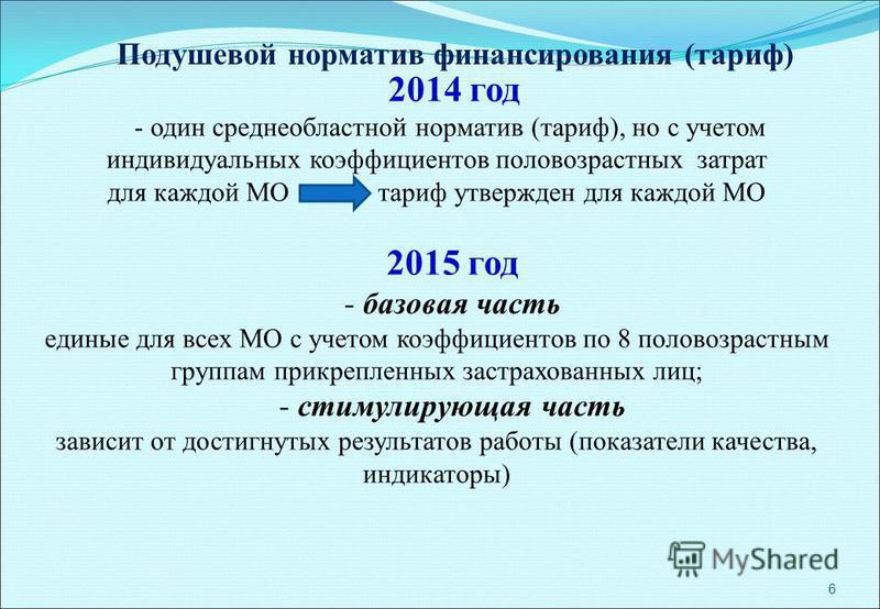 2014 год - один среднеобластной норматив (тариф), но с учетом индивидуальных коэффициентов половозрастных затрат для каждой МО тариф утвержден для каждой МО 2015 год - базовая часть единые для всех МО с учетом коэффициентов по 8 половозрастным группа