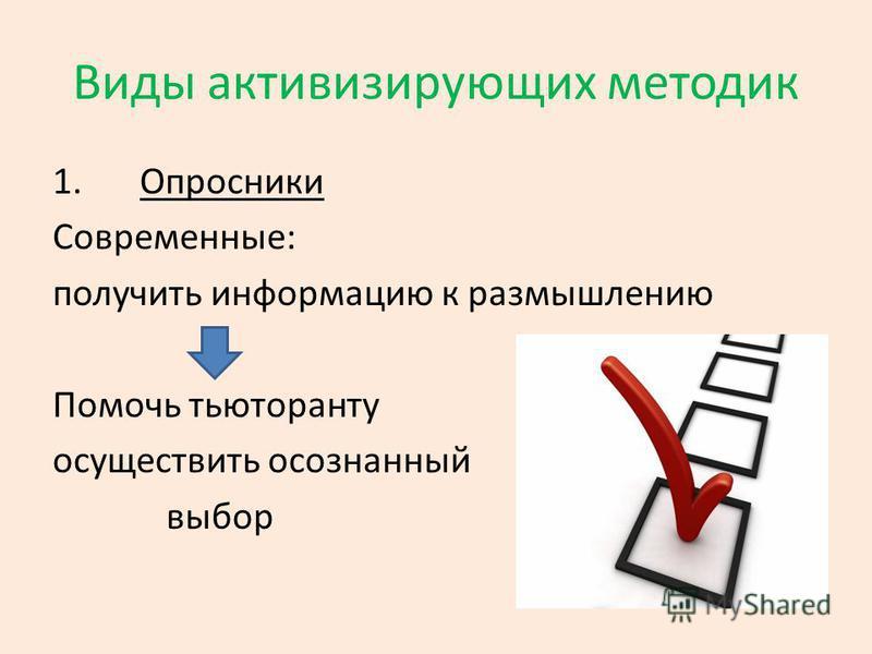 Виды активизирующих методик 1. Опросники Современные: получить информацию к размышлению Помочь тьюторанту осуществить осознанный выбор