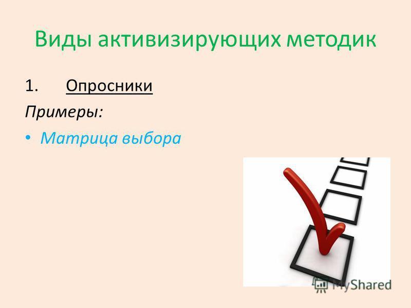 Виды активизирующих методик 1. Опросники Примеры: Матрица выбора