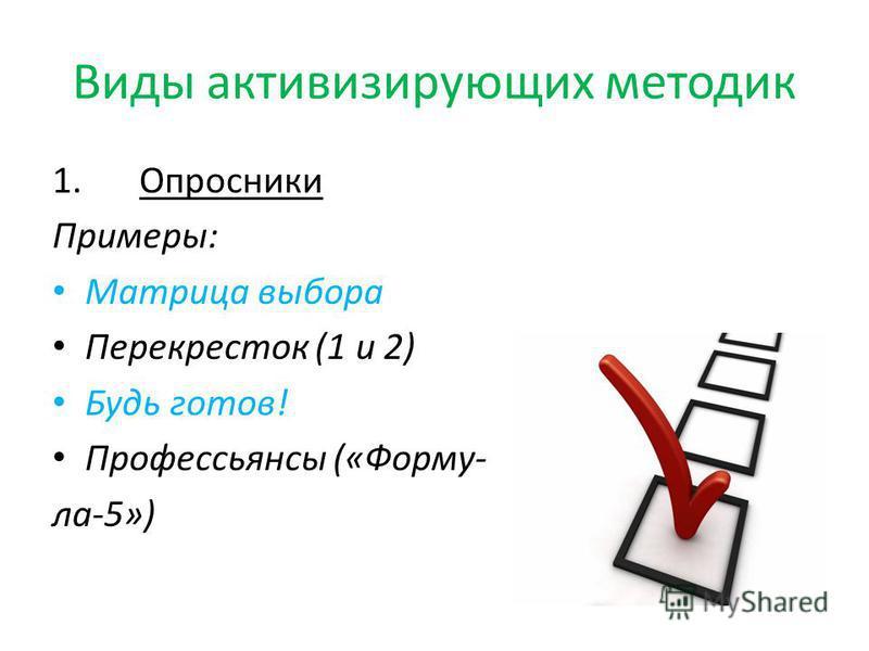 Виды активизирующих методик 1. Опросники Примеры: Матрица выбора Перекресток (1 и 2) Будь готов! Профессьянсы («Форму- ла-5»)