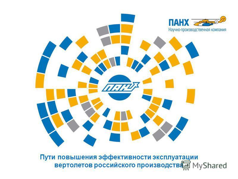 Пути повышения эффективности эксплуатации вертолетов российского производства
