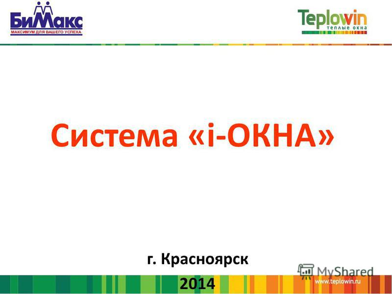 Система «i-ОКНА» г. Красноярск 2014