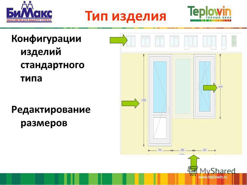 Тип изделия Конфигурации изделий стандартного типа Редактирование размеров