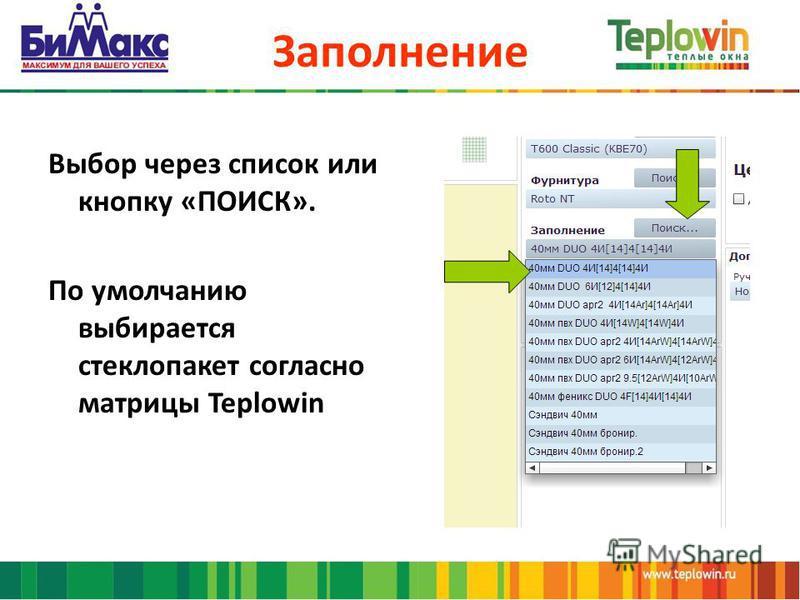 Заполнение Выбор через список или кнопку «ПОИСК». По умолчанию выбирается стеклопакет согласно матрицы Teplowin