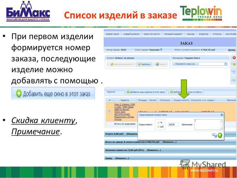 Список изделий в заказе При первом изделии формируется номер заказа, последующие изделие можно добавлять с помощью. Скидка клиенту, Примечание.