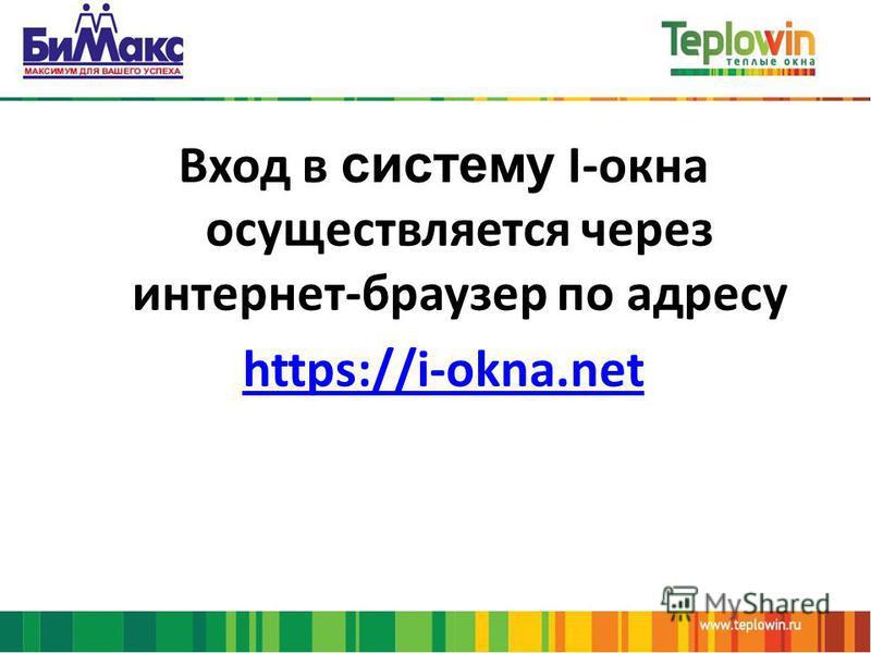 Вход в систему I-окна осуществляется через интернет-браузер по адресу https://i-okna.net
