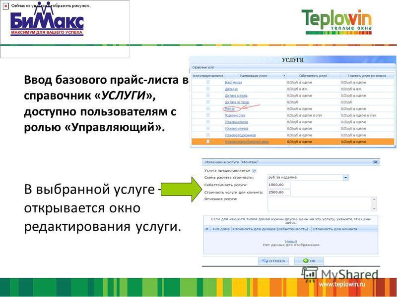 Ввод базового прайс-листа в справочник «УСЛУГИ», доступно пользователям с ролью «Управляющий». В выбранной услуге – открывается окно редактирования услуги.