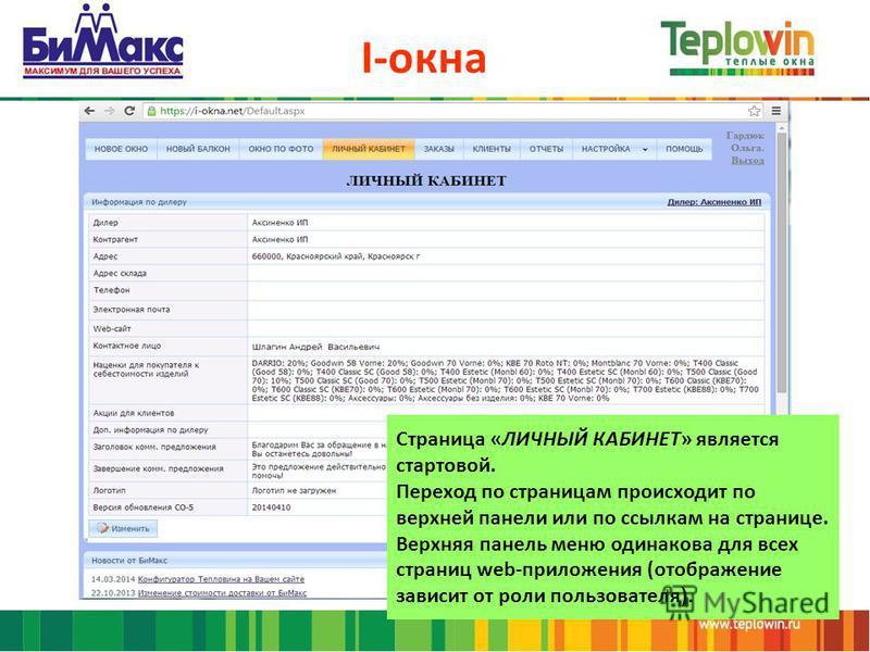 I-окна Страница «ЛИЧНЫЙ КАБИНЕТ» является стартовой. Переход по страницам происходит по верхней панели или по ссылкам на странице. Верхняя панель меню одинакова для всех страниц web-приложения (отображение зависит от роли пользователя ).