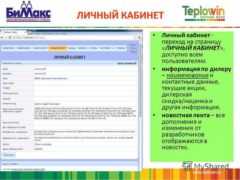 ЛИЧНЫЙ КАБИНЕТ Личный кабинет - переход на страницу «ЛИЧНЫЙ КАБИНЕТ», доступно всем пользователям. информация по дилеру – наименование и контактные данные, текущие акции, дилерская скидка/наценка и другая информация. новостная лента – все дополнения