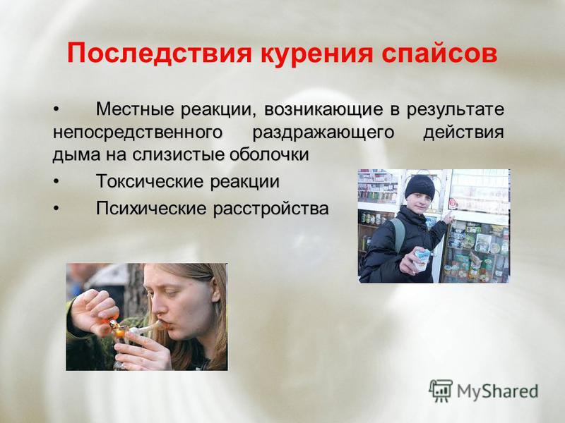 Последствия курения спайсов Местные реакции, возникающие в результате непосредственного раздражающего действия дыма на слизистые оболочки Местные реакции, возникающие в результате непосредственного раздражающего действия дыма на слизистые оболочки То