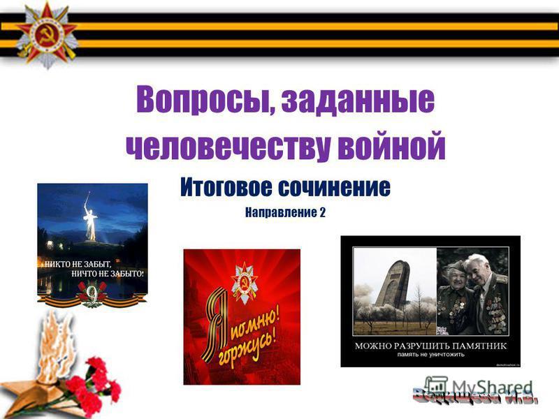 Вопросы, заданные человечеству войной Итоговое сочинение Направление 2