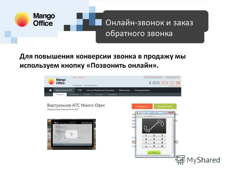Для повышения конверсии звонка в продажу мы используем кнопку «Позвонить онлайн». Доступные технологии для SMB Онлайн-звонок и заказ обратного звонка