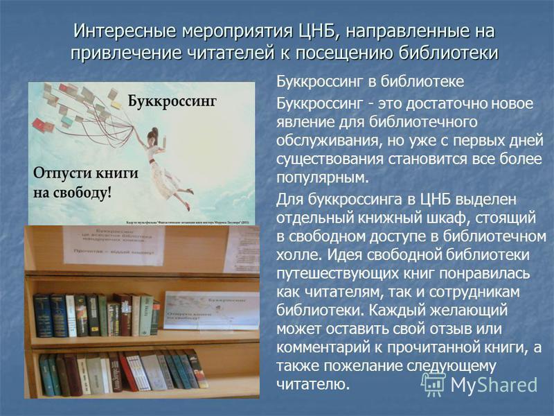 Интересные мероприятия ЦНБ, направленные на привлечение читателей к посещению библиотеки Буккроссинг в библиотеке Буккроссинг - это достаточно новое явление для библиотечного обслуживания, но уже с первых дней существования становится все более попул
