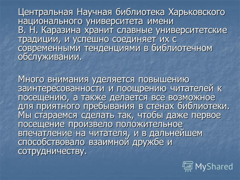 Центральная Научная библиотека Харьковского национального университета имени В. Н. Каразина хранит славные университетские традиции, и успешно соединяет их с современными тенденциями в библиотечном обслуживании. Много внимания уделяется повышению заи