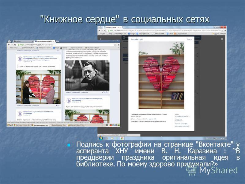 Книжное сердце в социальных сетях Подпись к фотографии на странице Вконтакте у аспиранта ХНУ имени В. Н. Каразина : В преддверии праздника оригинальная идея в библиотеке. По-моему здорово придумали?»