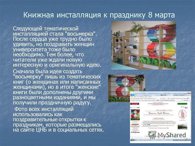 Книжная инсталляция к празднику 8 марта Следующей тематической инсталляцией стала