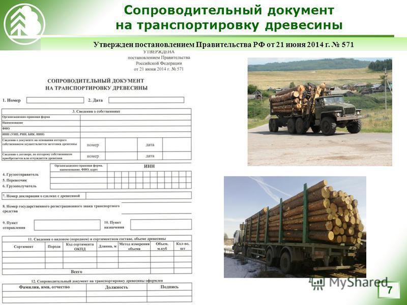 Сопроводительный документ на транспортировку древесины 7 Утвержден постановлением Правительства РФ от 21 июня 2014 г. 571